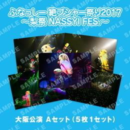 ライブ写真 大阪 Aセット