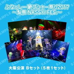 ライブ写真 大阪 Bセット
