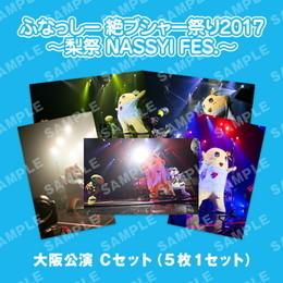 ライブ写真 大阪 Cセット