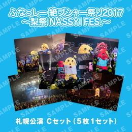 ライブ写真 札幌 Cセット