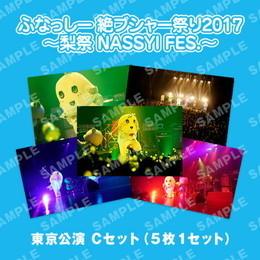 ライブ写真 東京 Cセット