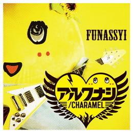 ふなっしー ニューシングル「アルクナシ/CHARAMEL」【274ch.盤】