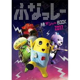 ふなっしー 絶ブシャーBOOK 2017
