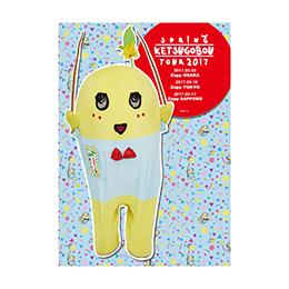 FUNASSYI SPRING KETSUGOBOU TOUR2017 A2ポスター(水色)