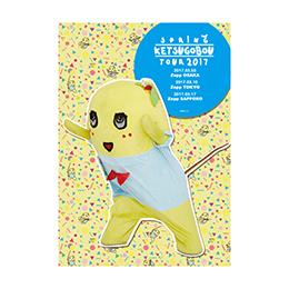 FUNASSYI SPRING KETSUGOBOU TOUR2017 A2ポスター(黄色)