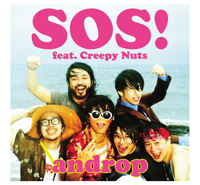 single「SOS! feat. Creepy Nuts」(初回限定盤)