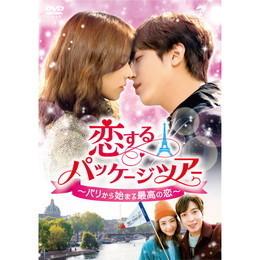 恋するパッケージツアー~パリから始まる最高の恋~【DVD-SET1】