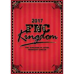 【通常盤DVD】2017 FNC KINGDOM IN JAPAN -MIDNIGHT CIRCUS-