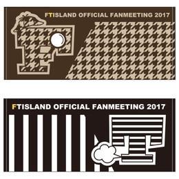 フェイスタオル(FTISLANDファンミーティング2017)