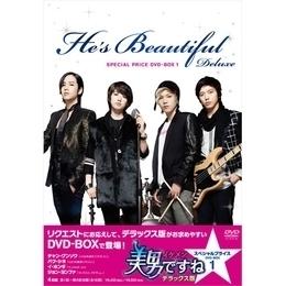 「美男<イケメン>ですね」<デラックス版> スペシャルプライスDVD-BOX 1
