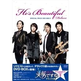 「美男<イケメン>ですね」<デラックス版> スペシャルプライスDVD-BOX 2
