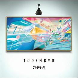 TOGENKYO【通常盤】