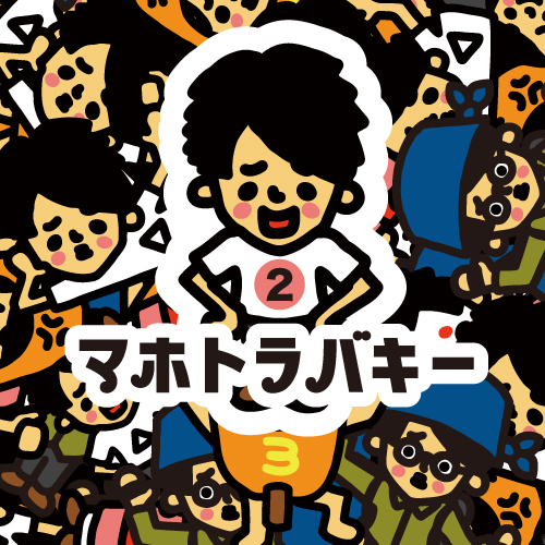 ワタナベマホトラバキー~第2弾~