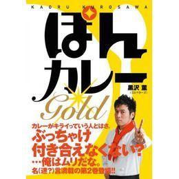 ぽんカレー GOLD