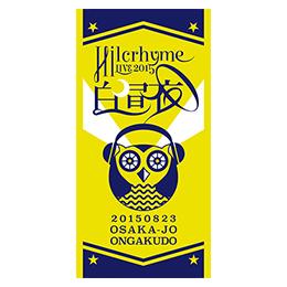 Hilcrhyme LIVE 2015「白昼夜 at 大阪城野外音楽堂」バスタオル
