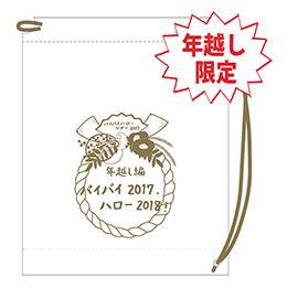 ビニールショルダーバッグ(バイバイハローツアー 年越しver.)