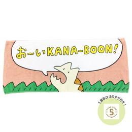 お~いKANA-BOON!フェイスタオル
