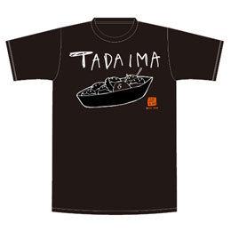 ただいまTシャツ【ブラック】
