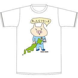 太ったらアカンよTシャツ