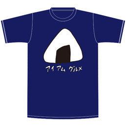 アイ アム グルメTシャツ【ネイビー】