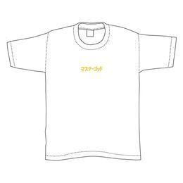 曲名刺繍Tシャツ・2016年2位「マスターゴッド」/ホワイト