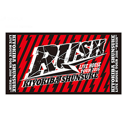 "BIGタオル(LIVE HOUSE TOUR 2016""RUSH"")"