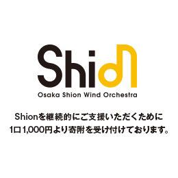 がんばれ!Shion応援基金