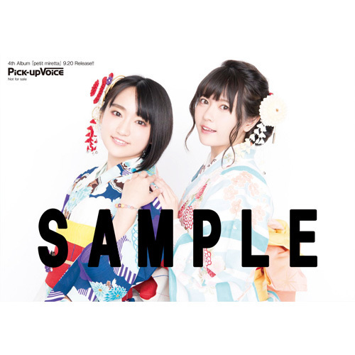 Pick-upVoice 2017年10月号 vol.115 petit milady