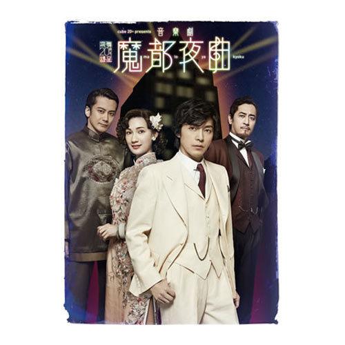【東京パフォーマンスドール】DVD「cube 20th presents 音楽劇『魔都夜曲』」