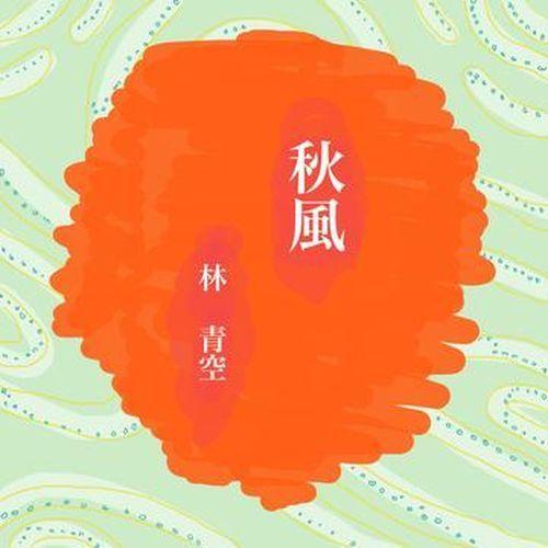 【林青空】秋風