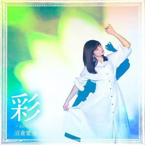 【沼倉愛美】彩-color- 《初回限定盤  (CD+DVD)》