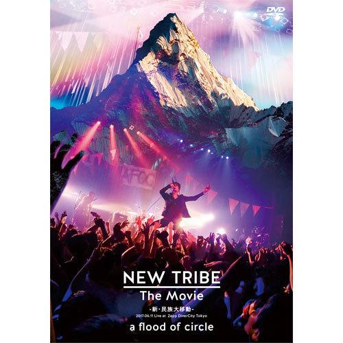 【a flood of circle】NEW TRIBE The Movie -新・民族大移動- 2017.06.11 Live at  Zepp DiverCity Tokyo(DVD盤)