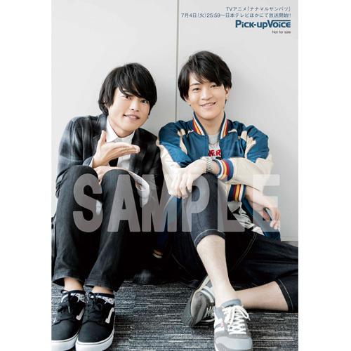 【複数冊ご注文】Pick-upVoice 2017年7月号 vol.113 堀江 瞬・石川界人