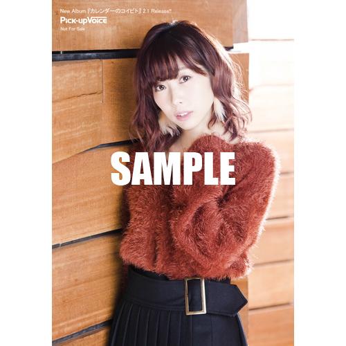 Pick-upVoice vol.108 特典:楠田亜衣奈 オリジナルフォト付き
