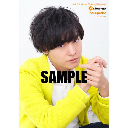 Pick-upVoice vol.108 特典:岡本信彦 オリジナルフォト付き