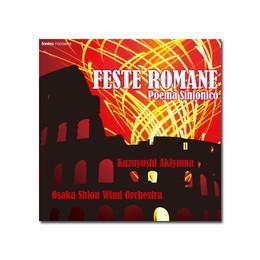 定期演奏会CD 交響詩「ローマの祭り」