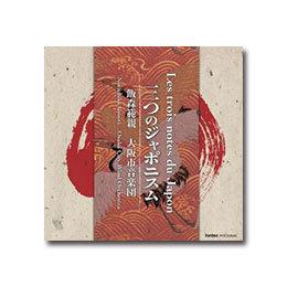 定期演奏会CD 「三つのジャポニスム」