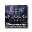 定期演奏会CD 「宇宙戦艦ヤマト 2199」からの音楽