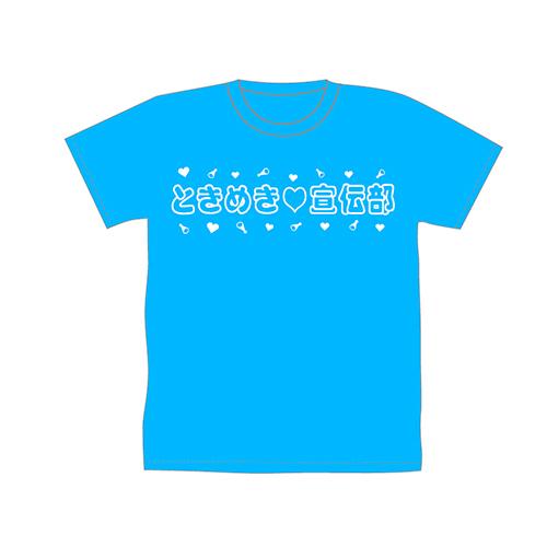 [ときめき宣伝部]ときクリTシャツ(青)
