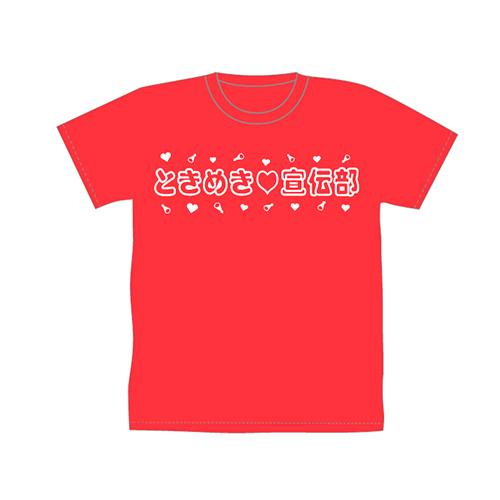 [ときめき宣伝部]ときクリTシャツ(赤)