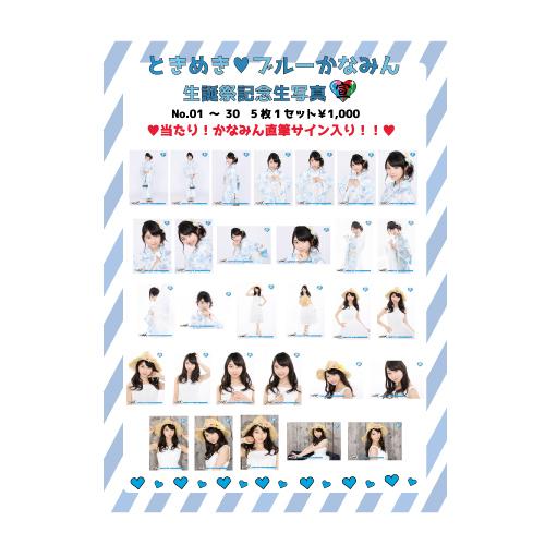 [ときめき宣伝部]ときめきブルー かなみん生誕祭記念生写真(No.01~30)