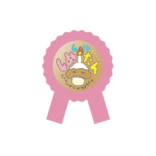 [さくらしめじ]しめたんロゼッタ缶バッチ(ピンク)