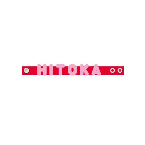 [ときめき宣伝部]ときめき推しの名入り シリコンバンド HITOKA