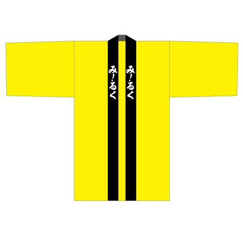 [M!LK]M!LK SUPER MEET!NG VOL.2 NAKANO FANPLAZA  数量限定 M!LK オリジナル法被 吉田仁人ver.