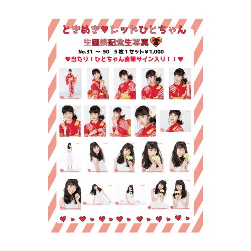 [ときめき宣伝部]ときめきレッドひとちゃん生誕祭記念生写真(No.31~50)