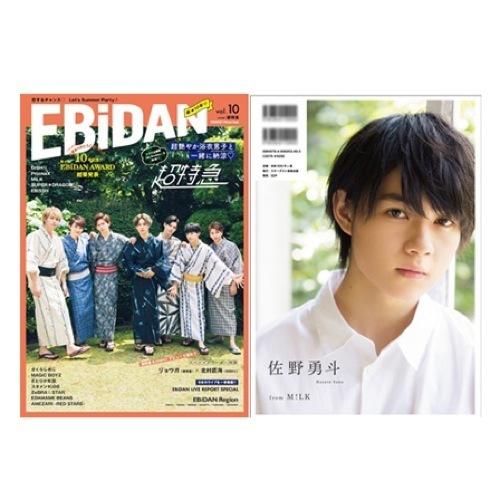 [EBiDAN]EBiDAN vol.10 (通常版)