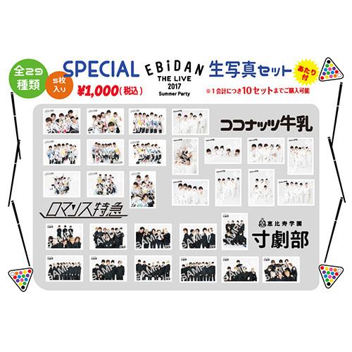 [EBiDAN]EBiDAN THE LIVE 2017~Summer Party~ スペシャル生写真セット 8月4日 Ver.