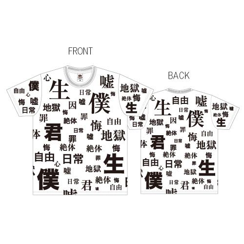 [DISH//]僕たちがやりました Tシャツ