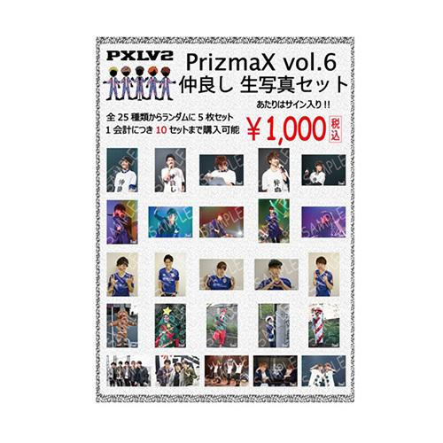 [PrizmaX]生写真 vol.6 仲良し生写真セット