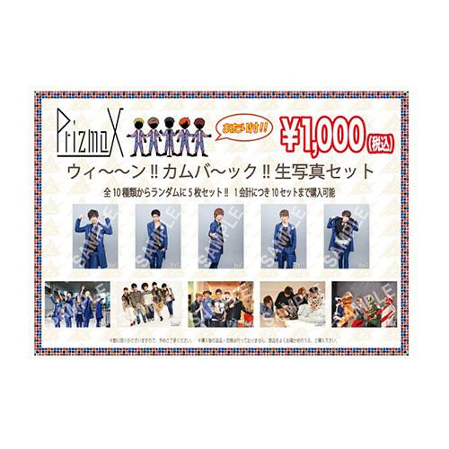 [PrizmaX]ウィ~~ン!!カムバ~ック!!生写真セット